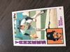 1984 TOPPS RON GUIDRY 110