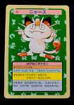 Meowth Pokemon Topsun Vintage Card 1995 No 52 Nintendo Green