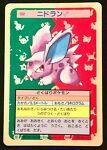 Nidoran Topsun Pokemon Card 032 1995 Blue Back Vrey Rare Japan Nintendo FS#2